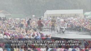 2015年11月18日(水)リリース LIVE Blu-ray & DVD 『flumpool 真夏の野...