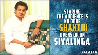 Scaring the audience is no joke - Shakthi Opens Up on Sivalinga