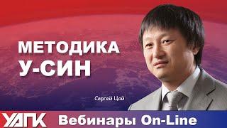 Вебинар У СИН Авторская система реабилитации Сергей Цой
