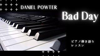 Daniel Powter Bad Dayのピアノ弾き語りをやってみましょう! この楽曲...