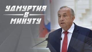 Удмуртия в минуту: домашний арест для Александра Соловьева и порыв трубы в Ижевске
