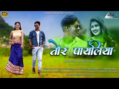 सुनील सोनी   Sunil Soni   तोर पायलिया   Tor Payaliya   CG ROMANTICK SONG   4K VIDEO