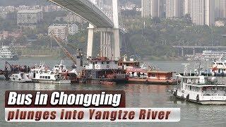 Live: Bus in Chongqing plunges into Yangtze River重庆万州大巴坠江事件最新进展
