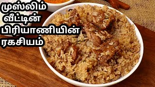 Mutton briyani recipe Samaiyal