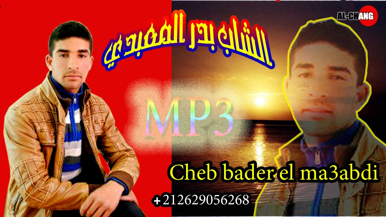 Cheb Bader El Maabdi   Bardi Bardi   Mp3 الشاب بدر المعبدي   بردي بردي