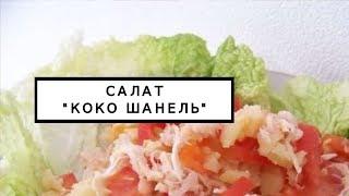 """Салат """"Коко Шанель"""" рецепт с фото"""