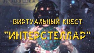 Куда сходить в Санкт-Петербурге? Космический квест Interstellar (СПБ)(, 2015-12-10T09:40:10.000Z)