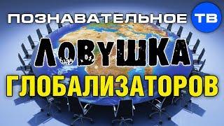 Ловушка глобализаторов (Познавательное ТВ, Александр Дугин)