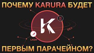 Karura Network! Первый Парачейн на Кусаме?