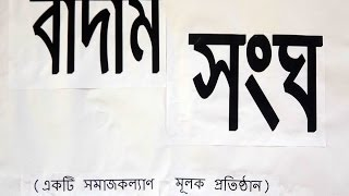 Badam Shongho ( বাদাম সংঘ ) Full Natok