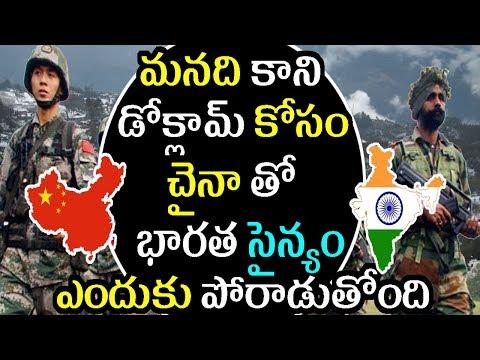 చైనాని అడ్డుకోవడం వెనుక అసలు నిజాలు|Shocking reasons behind Indian military entering doklam standoff
