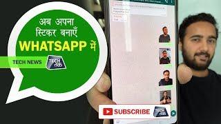 WhatsApp पर बनाएं और भेजें अपनी शकल का स्टिकर | Tech Tak