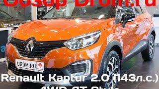Новый Renault Kaptur 2016 2.0 (143 л. с.) 4WD AT Style - видеообзор