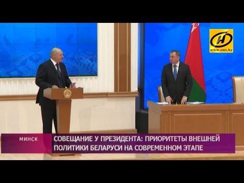 Совещание у Президента: приоритеты внешней политики Беларуси на современном этапе