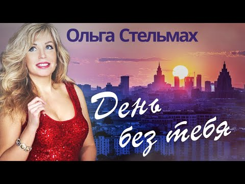 Смотреть клип Ольга Стельмах - День Без Тебя
