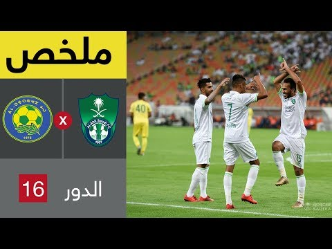 ملخص مباراة الأهلي والعروبة في دور الـ16 من كأس خادم الحرمين الشريفين