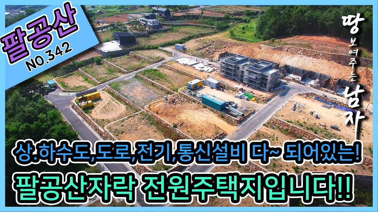[팔공산편] 상.하수도,도로,전기,통신 설비 다 되어있는 팔공산자락 전원주택지입니다!!