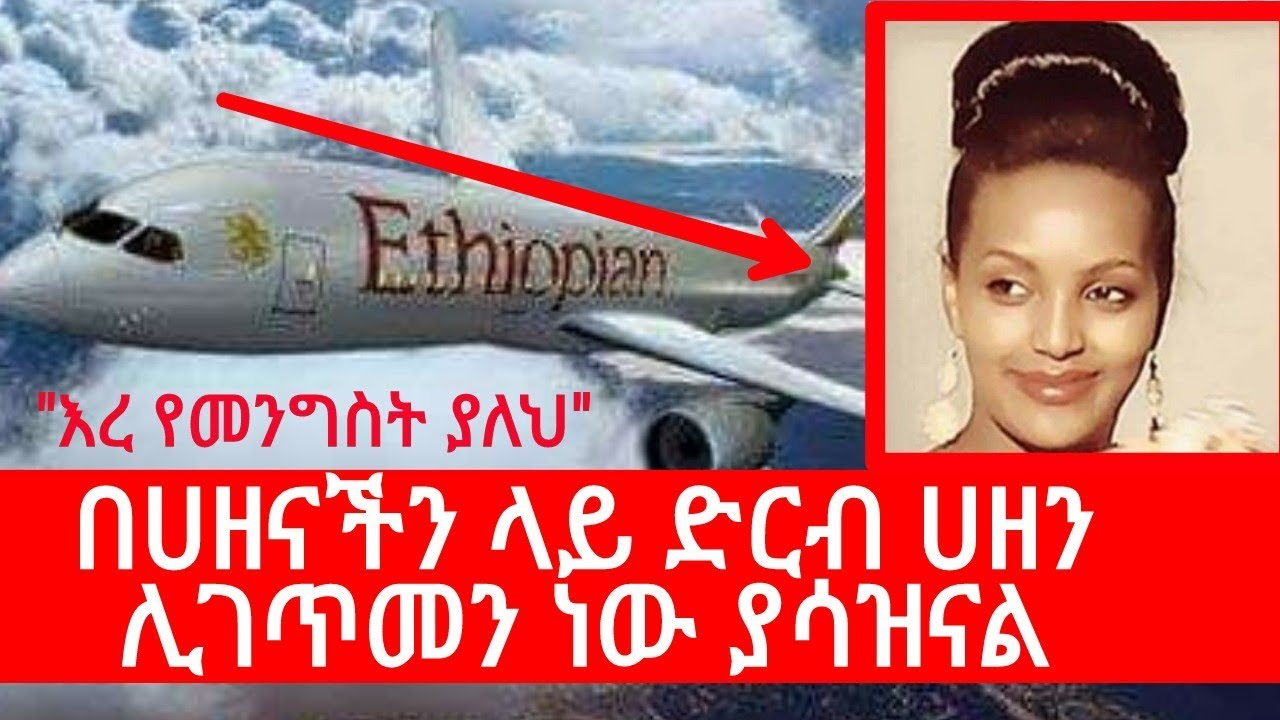 Save Families of an Ethiopian girl arrested in china ask the Ethiopian government intervention