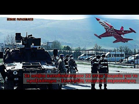 Σε ισόβια καταδικάστηκαν 22 στην Τουρκία για το πραξικόπημα - Συνετρίβη τουρκικό αεροσκάφος