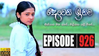 Deweni Inima | Episode 926 14th October 2020 Thumbnail
