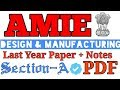🛑 AMIE (Section-A) DESIGN & MANUFACTURING #Design_Manufacturing #amie #iei #amiestudy #PDF