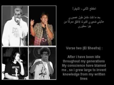 5.Fan la tejari - Al Hevy , El sheefra , U-seff , Trio ( Prod. by Al Hevy ) فن لا تجاري