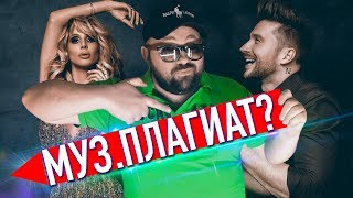 ПЛАГИАТ В МУЗЫКЕ ИЛИ ПОКАЗАЛОСЬ? / LOBODA, Billie Eilish, Сергей Лазарев, AMCHI, Мот, t.A.T.u