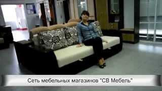Видео обзор дивана Лозанна от