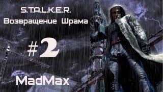 видео Прохождение STALKER-ТЧ [Возвращение Шрама]. Часть 1