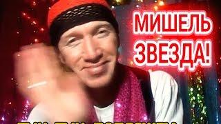 Мишель Веер- Веселые картинки с ночного эфира)