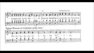 Господи воззвах, запев и стихира глас 8, партия сопрано