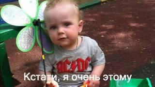 Фенилкетонурия. Сучков Ванечка, 2 года, Москва