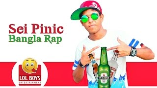Download Sei Pinic Bangla Rap By LOL BOYS () MP3 song and Music Video