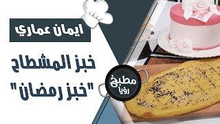 """خبز المشطاح """"خبز رمضان"""" - ايمان عماري"""