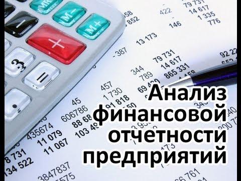 Анализ финансовой отчетности предприятий
