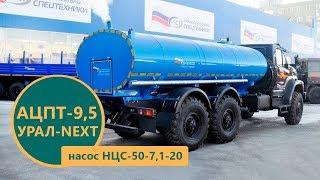 АЦПТ-9,5 Урал-NEXT 4320-6952-72Е5Г38 (002)
