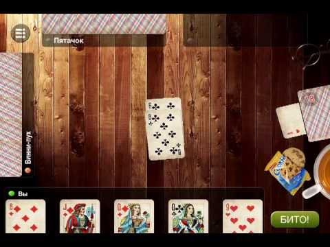 Дурак карточная игра Ios Iphone Gameplay