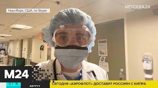 В России начали использовать плазму крови переболевших для лечения коронавируса - Москва 24
