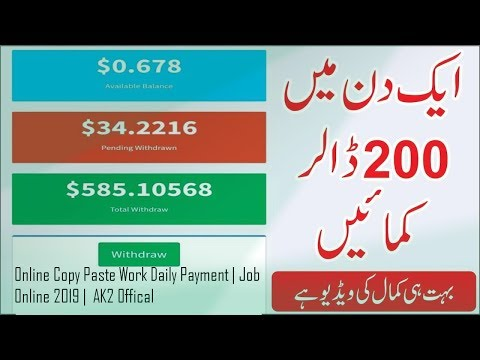 Online Copy Paste Work Daily Payment | Job Online 2019 |  AK2 Offical