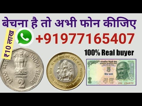 Old coin and note buyer mobile number | Sell 5 rupees tractor note | vaishno Devi coin |Coin Master