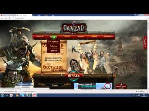 видео: где скачать игру panzar