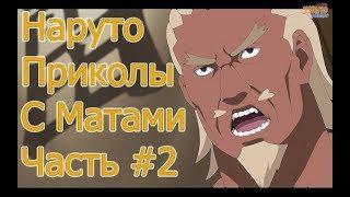 Приколы Наруто с Матами #2