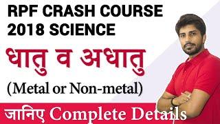RPF Crash Course 2018 SCIENCE | धातु व अधातु | Metal