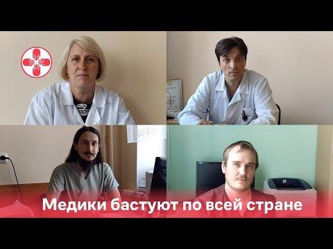 Медики бастуют по всей стране