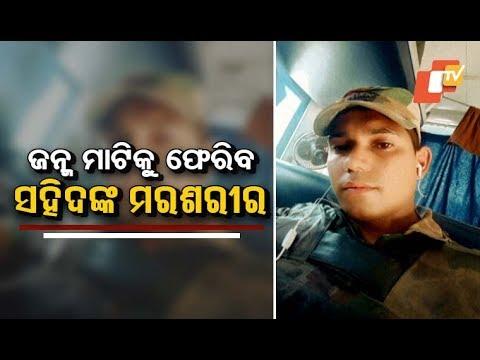 Martyred Odia jawan Ajit Sahoo's body to reach Odisha today