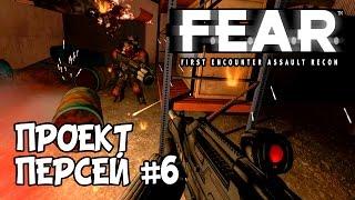 Hodgepodgedude играет FEAR - Проект Персей - Разведка (эпизод #6)
