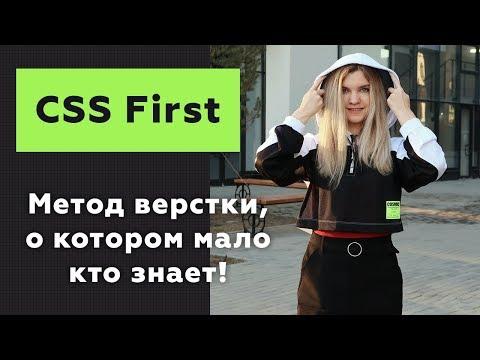 Метод верстки сайтов CSS First