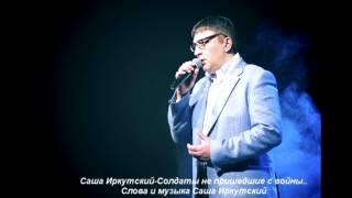 Слушать бесплатно онлайн,Новинка Шансона-2014-Саша Иркутский-Солдаты не пришедшие с войны