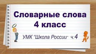 Словарные слова 4 класс учебник Школа России ч4. Тренажер написания слов под диктовку.