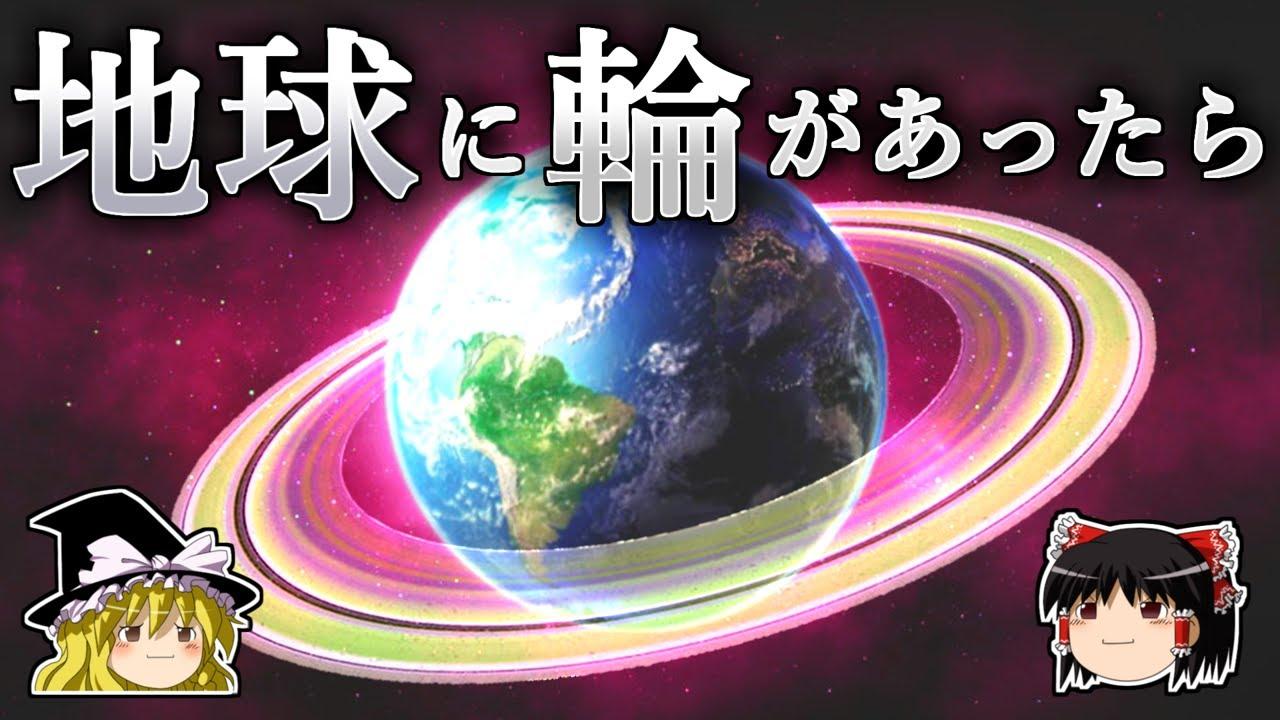【ゆっくり解説】なぜ地球には輪がないのか?-もし地球に輪があったら何が起こるのか-